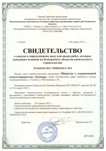 Свидетельство № 0343.03-2011-7203029103-С-015 от 19.04.2013 г.