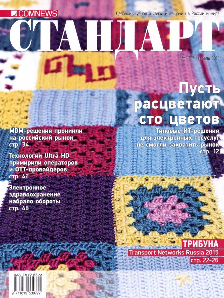 Журнал «Стандарт»