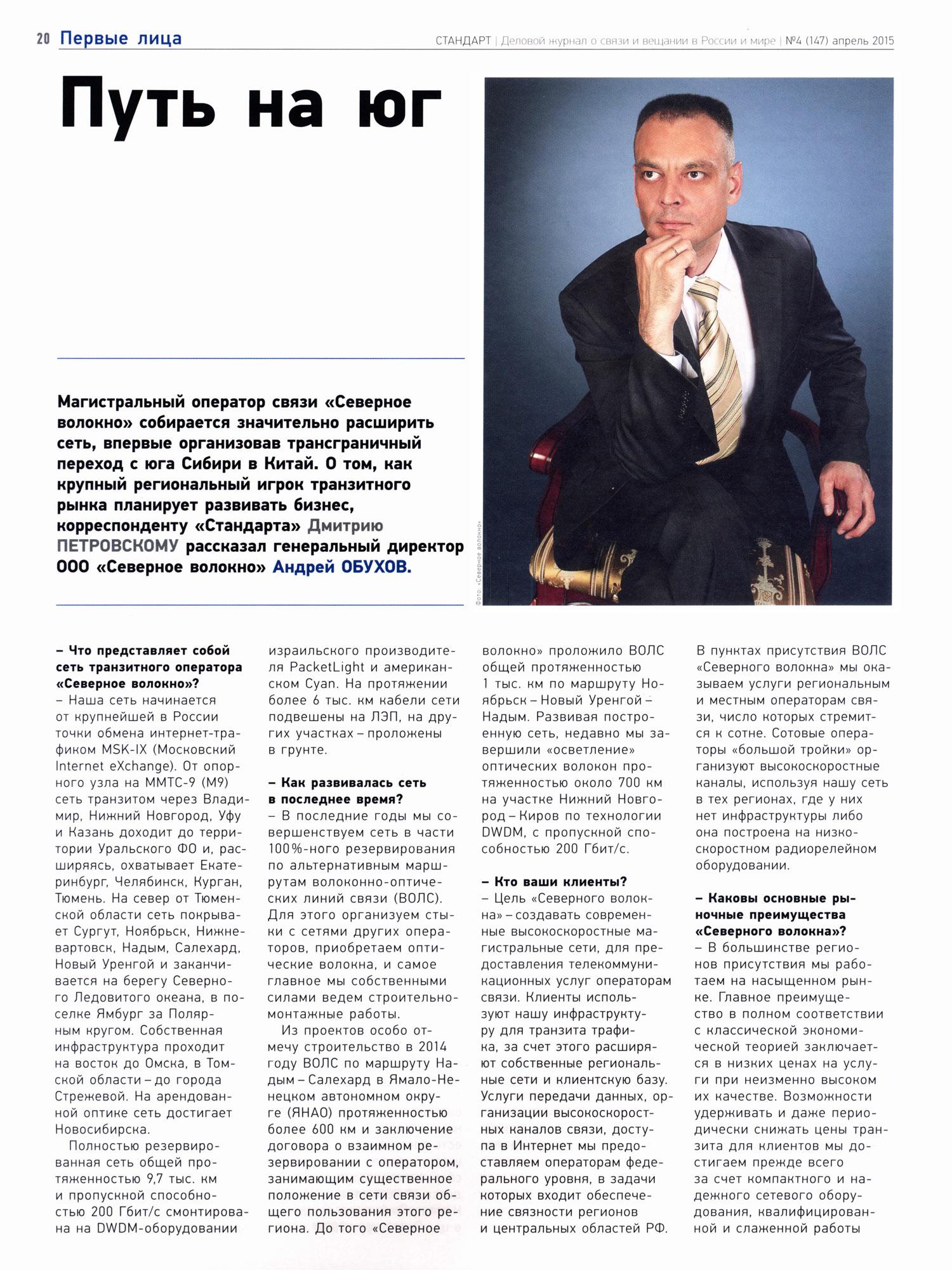 Журнал «Стандарт». Путь на юг, стр. 20 – 21