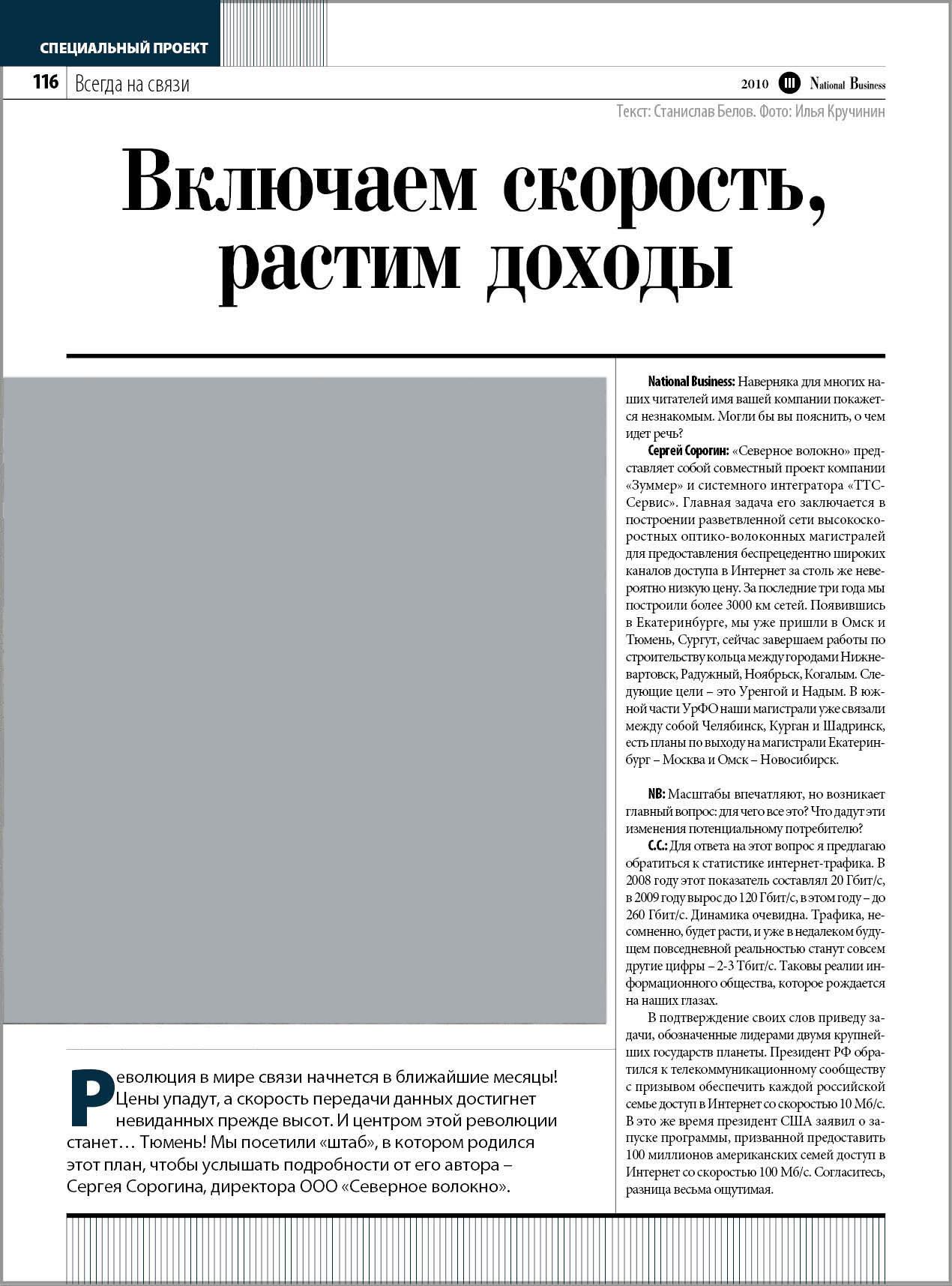 National Business. Включаем скорость, растим доходы, стр. 116-117