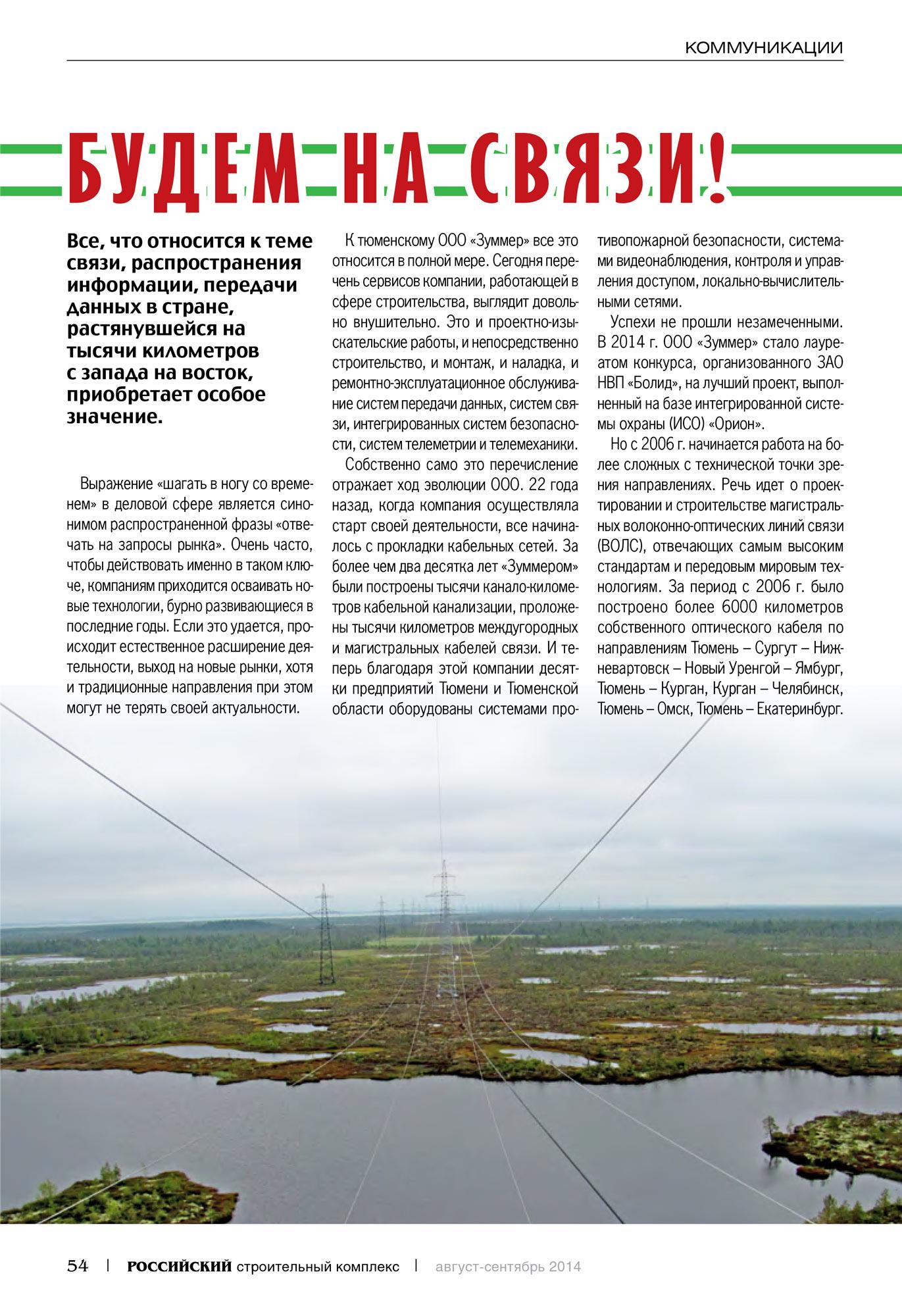 Российский строительный комплекс. Будем на связи! Стр. 54 – 55