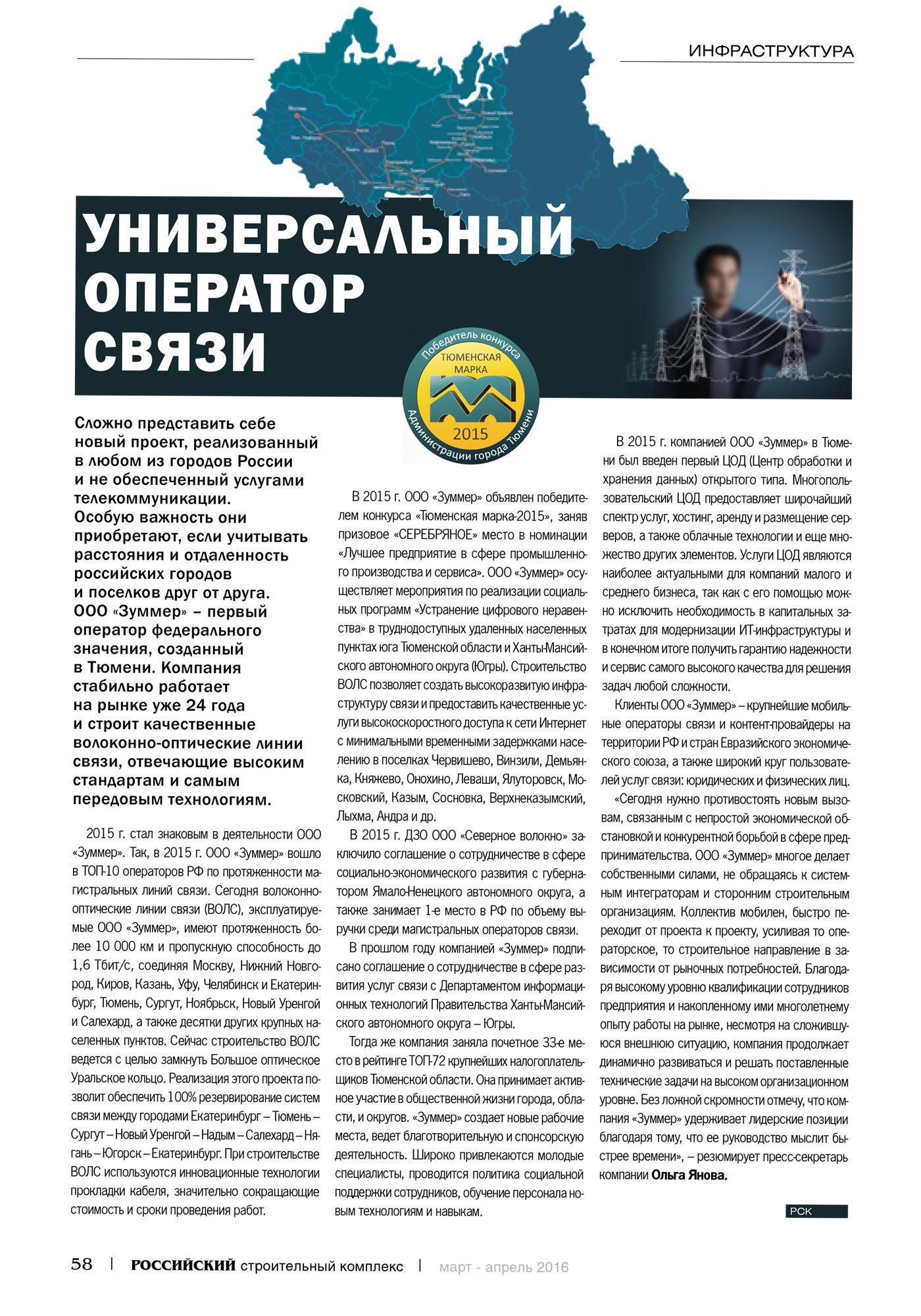 Российский строительный комплекс. Универсальный оператор связи. Стр. 58