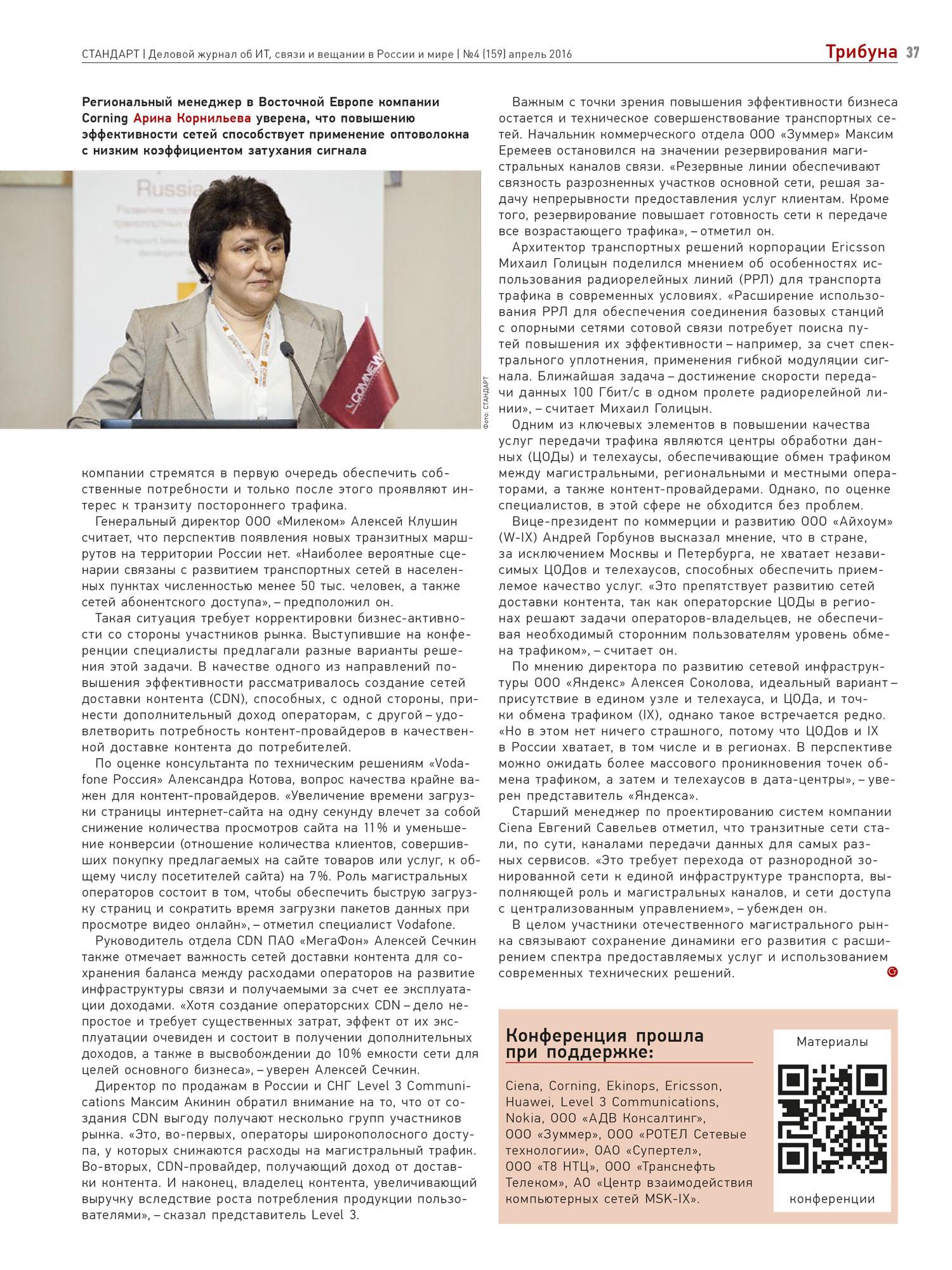 Журнал «Стандарт». Транспортная трансформация, стр. 36 – 39