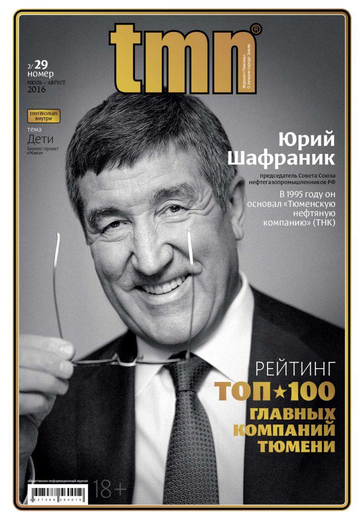 Журнал «Tmn»