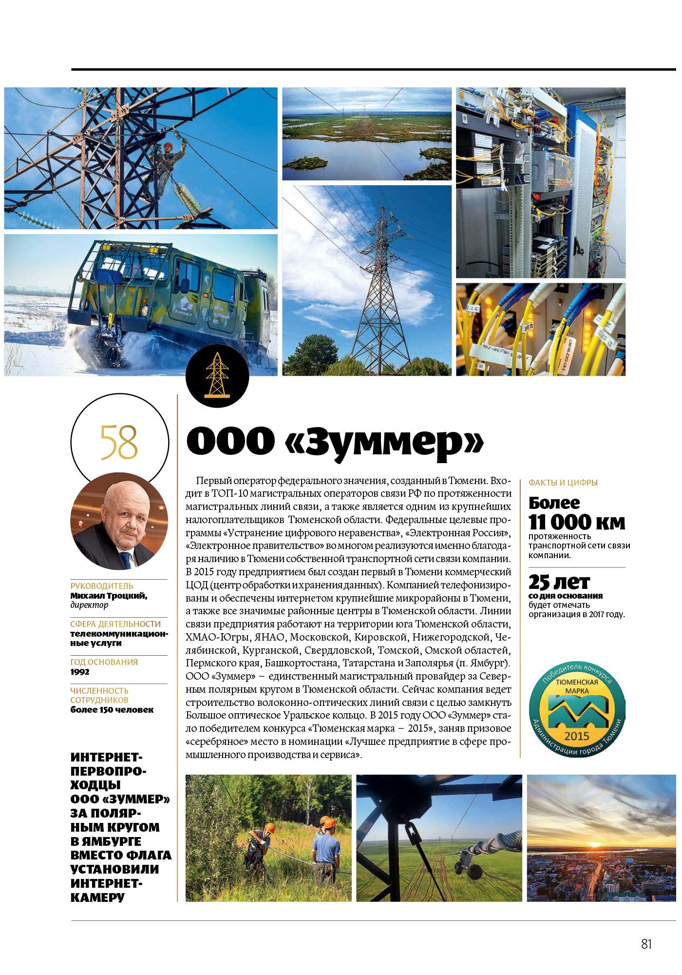 Журнал «Tmn». Топ-100 главных компаний Тюмени