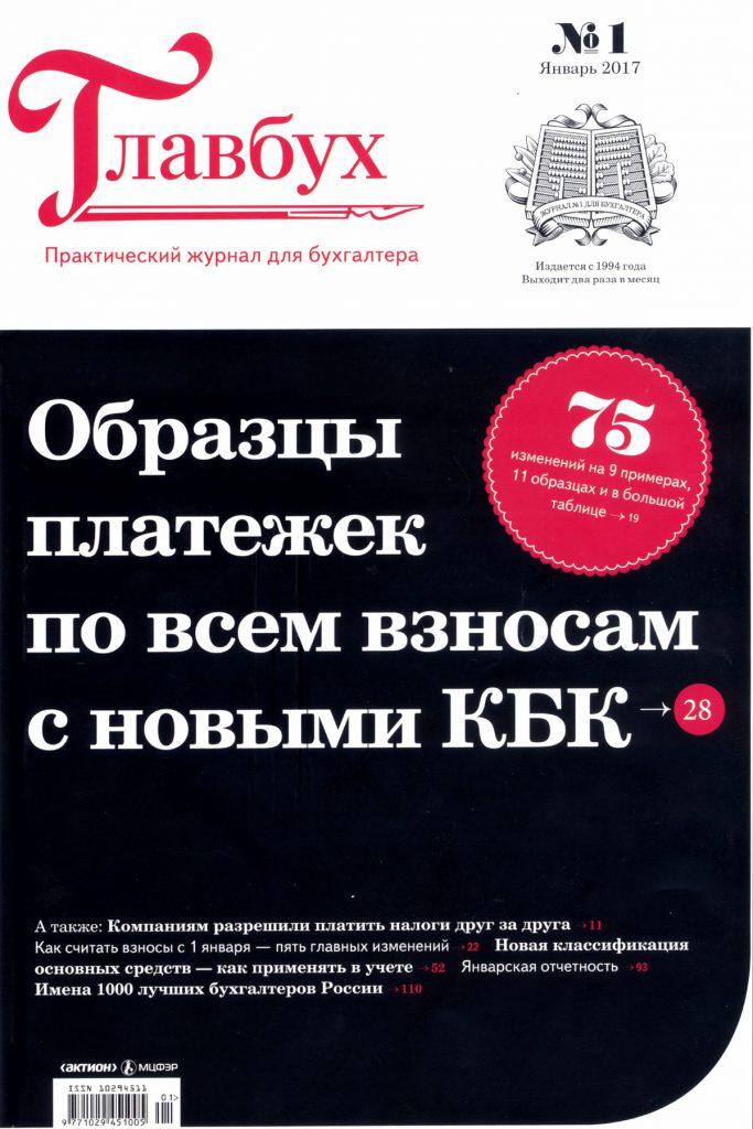 Журнал «Главбух»