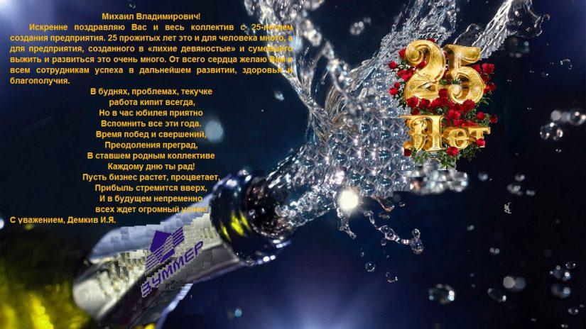 Поздравление от Игоря Ярославовича Демкива