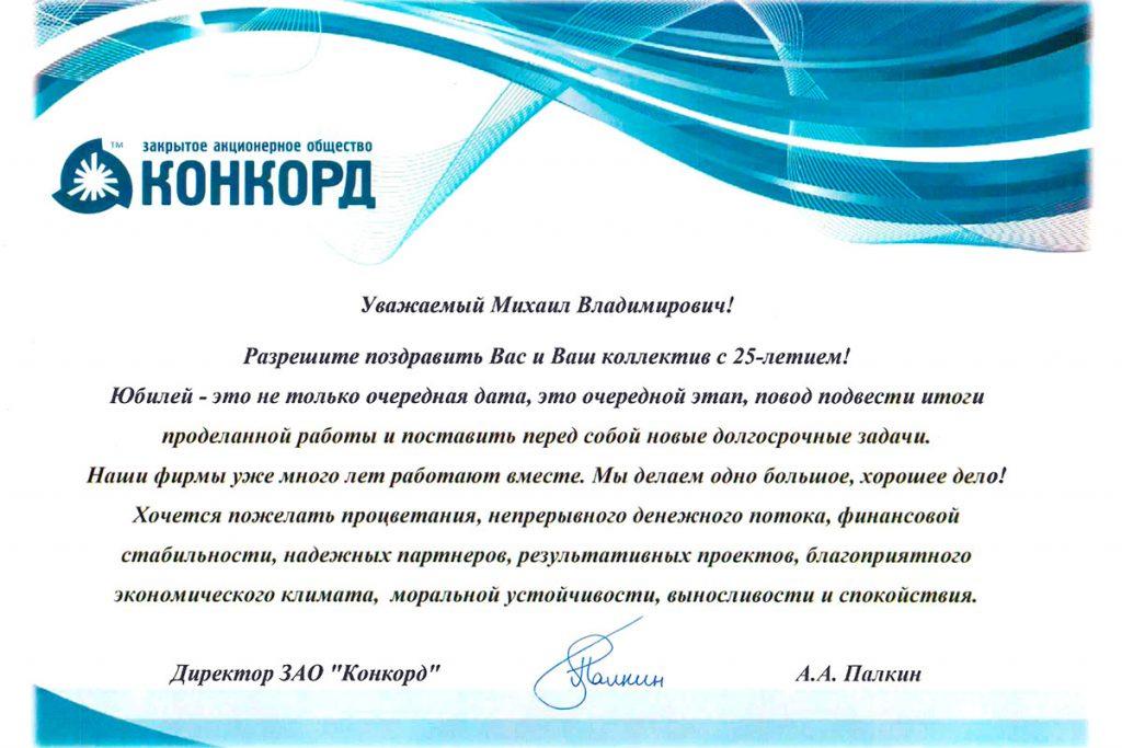 Поздравление от СКБ-Банк