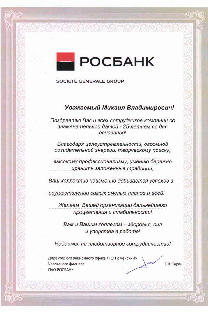 Поздравление от РосБанк