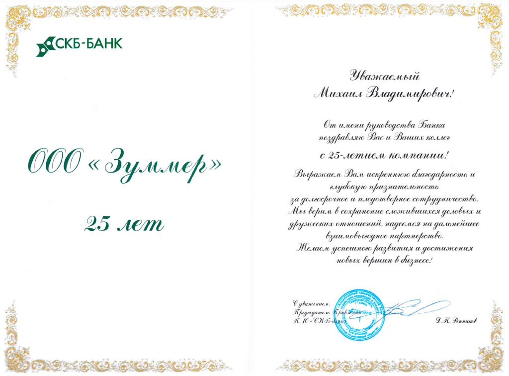 Поздравление руководителя банка с днем рождения 37