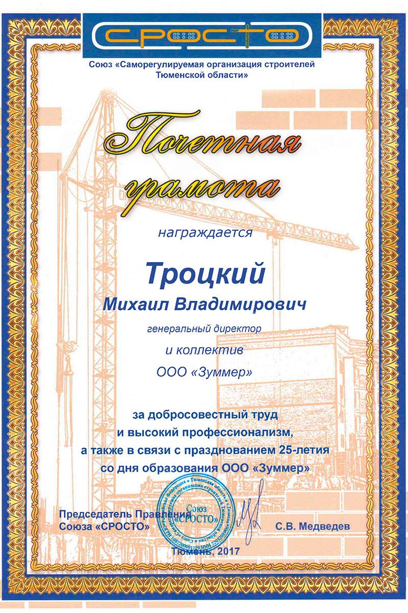 Поздравление директору строительной фирмы фото 708