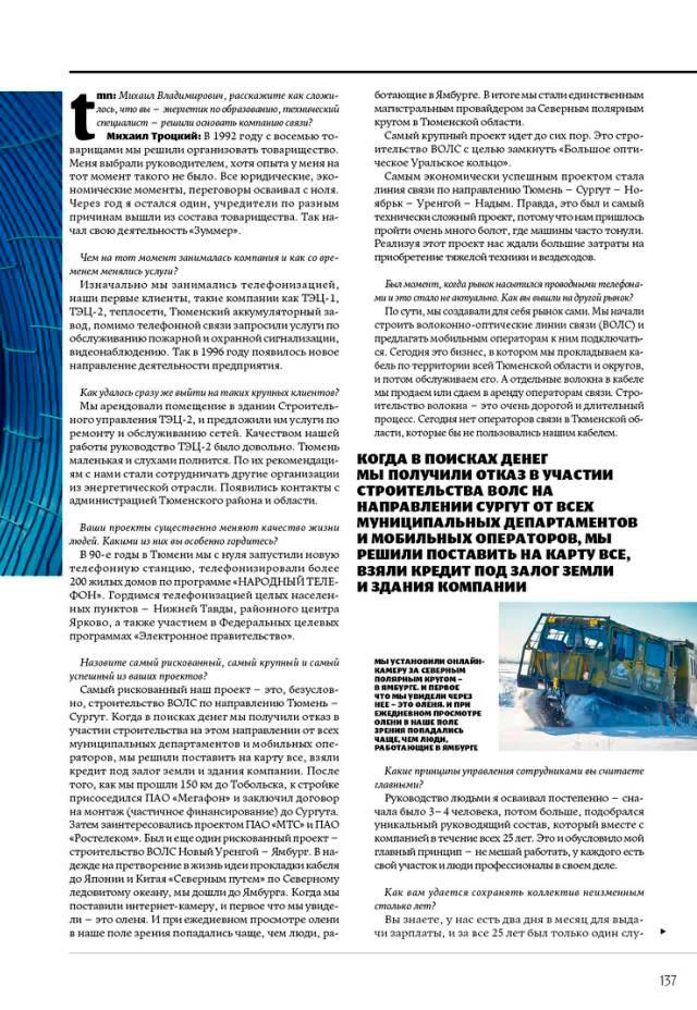 Журнал «Tmn» 2017-2. Звонок в будущее. Стр. 136