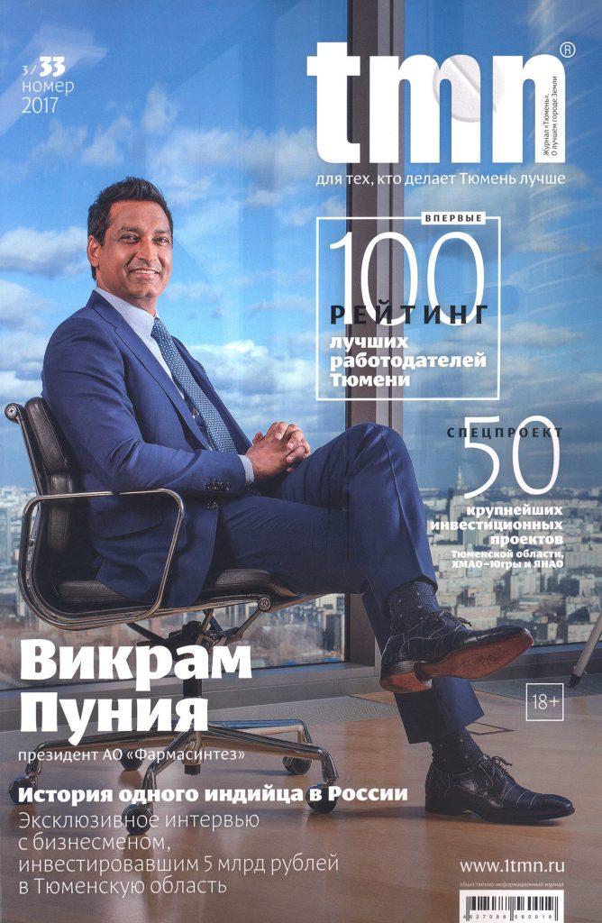 Журнал «Tmn» 2017-2