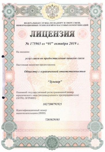 Лицензия №175965 от 01.10.2019г.