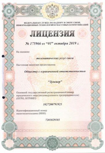 Лицензия №175966 от 01.10.2019г.