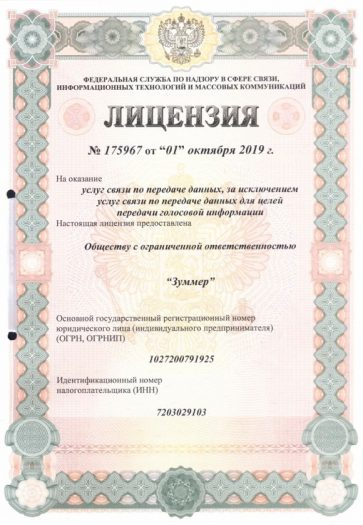 Лицензия №175967 от 01.10.2019г.