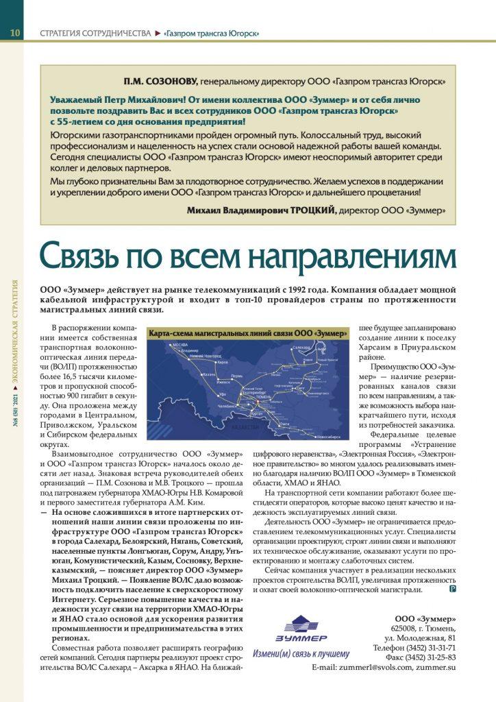 Журнал «Экономическая стратегия»